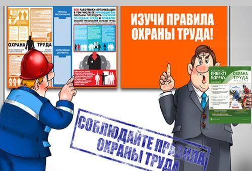 Доклад по охране труда для водителей 8940