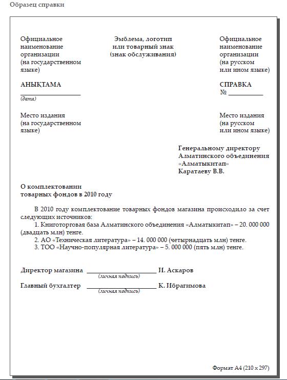 Справка доклад о состоянии дел в подразделении 6310