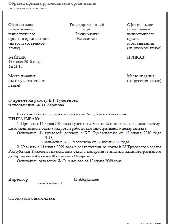 Инструкции по делопроизводству в республике казахстан