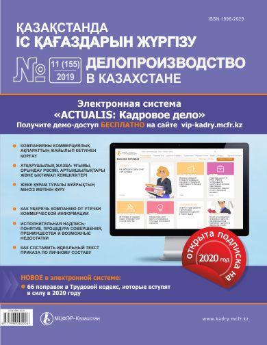 Журнал «Делопроизводство в Казахстане», Ноябрь 2019