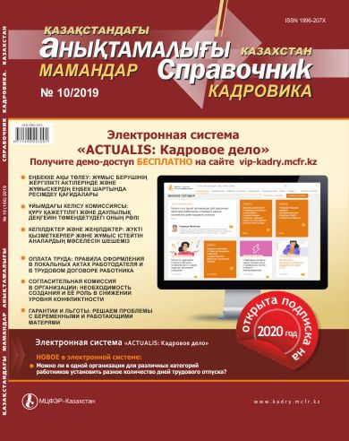 Журнал «Справочник кадровика. Казахстан», Октябрь 2019