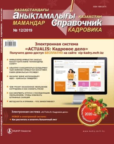 Журнал «Справочник кадровика. Казахстан», Декабрь 2019
