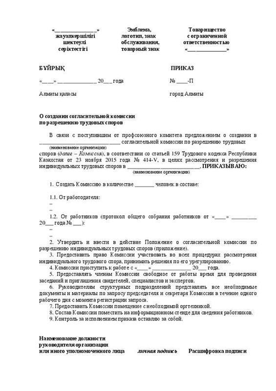 комитет по решению трудовых споров