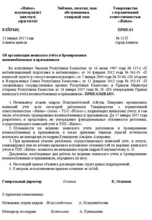 приказ директора фс внг номер 7 от 16 января 2017doc